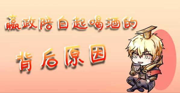 王者荣耀q版嬴政白起图片,嬴政陪白起喝酒的背后原因漫画