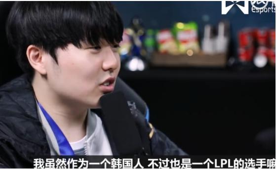 英雄联盟IG冠军中单Rookie赛后采访:我是韩国人也是LPL选手