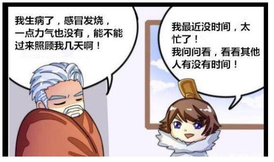 王者荣耀漫画趣事:黄忠生病,且看雅典娜如何照顾黄忠?