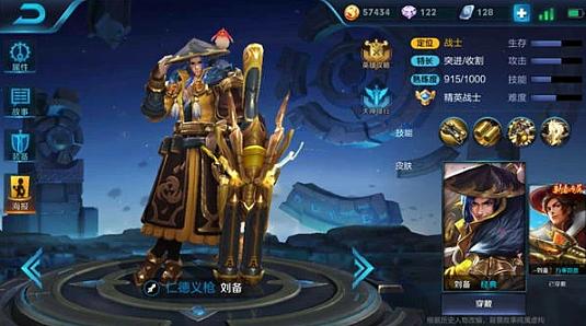 王者荣耀刘备上分阵容推荐,S13刘备开黑阵容