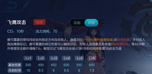 王者荣耀娜可露露技能怎么使用?S13娜可露露技能全面解析技能加点