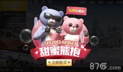 和平精英520活动大全 玩法攻略奖励介绍