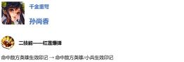 王者荣耀体验服11.17版本更新:铭文图标进行优化 四位英雄进行调整