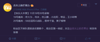 英雄联盟:冠军IG战队受邀参加快乐大本营 11月20号晚锁定湖南卫视