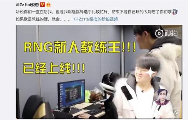 LOL姿态退役后或将转型为教练,RNG新人教练王上线!