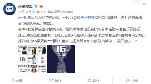LOL:英雄联盟官方跟随主播圈凑热闹 发布IG夺冠Flag