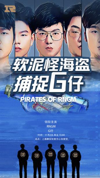 王者荣耀KPL联赛赛前海报 RNG.M:软泥怪准备捕捉G仔