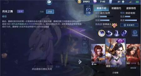 王者荣耀露娜迎来版本红利 S15露娜月下无限连打法教学