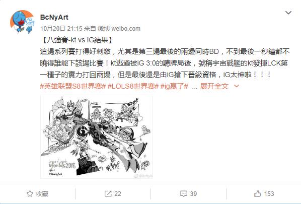 """英雄联盟:漫说S8台湾漫画家再显风趣 力赞IG""""真神"""""""