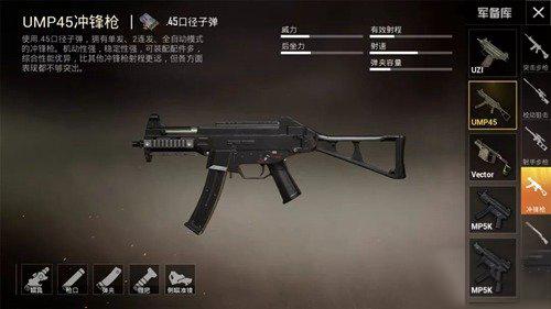 和平精英UMP9改版 新枪UMP45对比分析