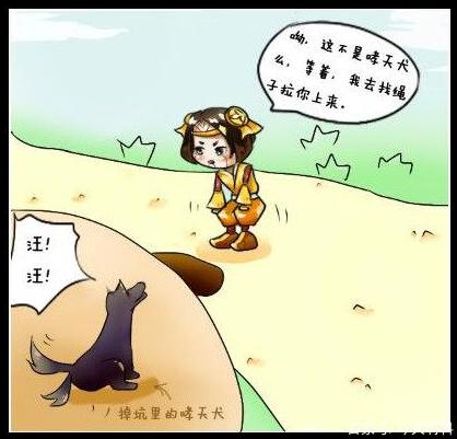 王者荣耀鲁班七号:我是不是不该救杨戬的哮天犬?