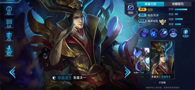 王者荣耀S13东皇太一最强吸血装,东皇太一铭文搭配玩法攻略