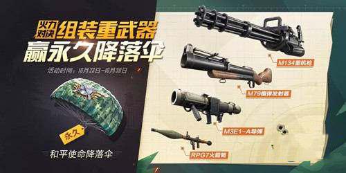 和平精英组装重武器攻略 活动玩法奖励介绍