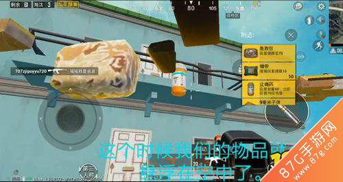 和平精英物资悬浮BUG怎么卡 物品漂浮BUG教程