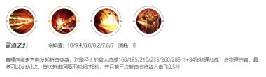 王者荣耀KPL常驻英雄玩法攻略:S13曹操铭文出装玩法解析