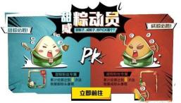 和平精英甜咸粽大作战活动攻略 奖励玩法介绍