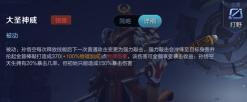 王者荣耀孙悟空怎么样?s13猴子技能解析