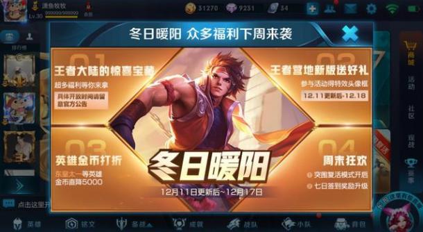 王者荣耀未来一周活动预告:东皇太一等四位英雄降价,或将推出新英雄西施