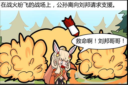 王者荣耀刘邦图片大全,q版刘邦图片漫画
