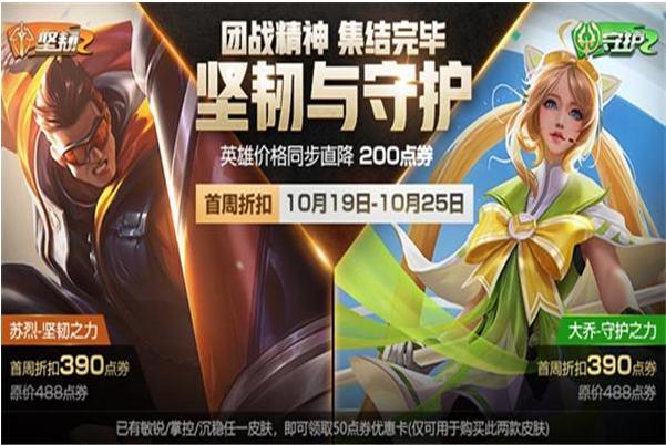 王者荣耀10月19号充值送礼活动开启 三款新皮肤跟随上架