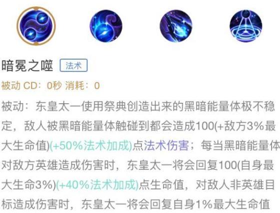 王者荣耀s13东皇太一技能详解,东皇太一最佳阵容搭配推荐