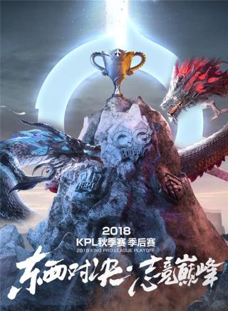 王者荣耀KPL秋季赛季后赛今日开战 全新BP模式给你带来不一样的精彩