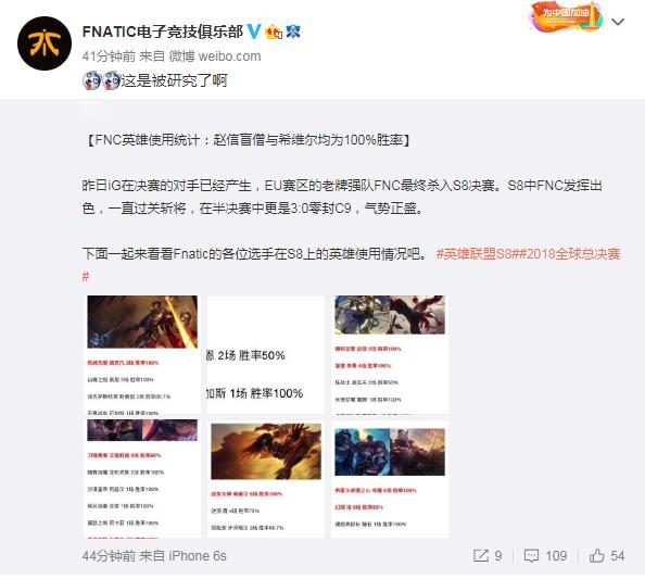 英雄联盟FNC战队遭网友毒奶:FNC是S8世界赛总冠军