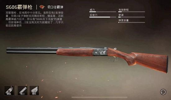 和平精英近战武器排名 近身钢枪哪个枪械好
