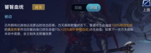 王者荣耀s13吕布技能解析,吕布连招技巧分享!