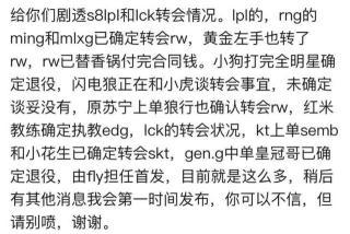 英雄联盟:网传Mlxg、Ming即将转会RW?Uzi即将退役?粉丝会出来辟谣
