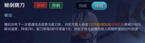 王者荣耀s13橘右京技能解析,橘右京玩法小技巧