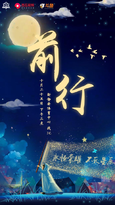 """王者荣耀KPL秋季赛赛前海报:eStarPro""""秣马厉兵,砥砺前行"""""""