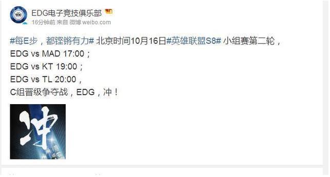 LOLS8世界赛EDG发小组赛程海报 彰显EDG一往无前的气势