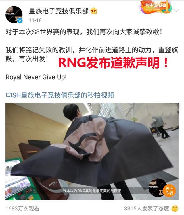 LOL:RNG全队征战S9 Uzi却不知何去何从?