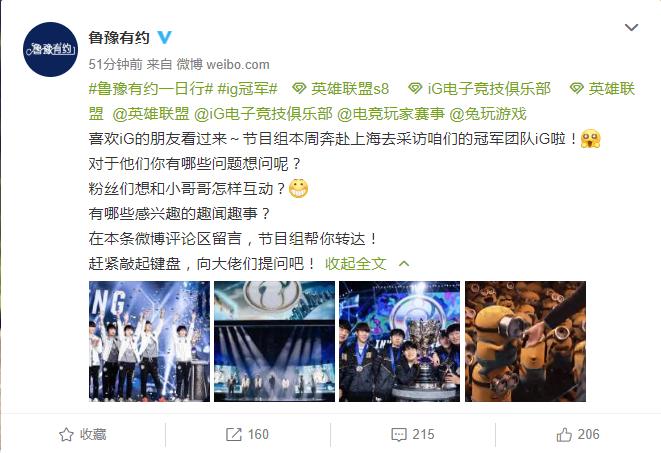 LOL:IG冠军战队证实将参加《鲁豫有约》 网友评论骚话不断