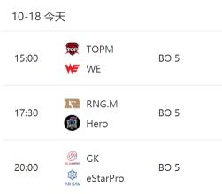 王者荣耀KPL秋季赛前瞻:RNG.M冲击十连胜 eStarPro回五之征