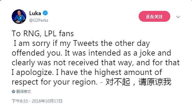 """英雄联盟""""泄密""""事件G2中单Perkz发推特道歉""""对不起,请原谅我"""""""