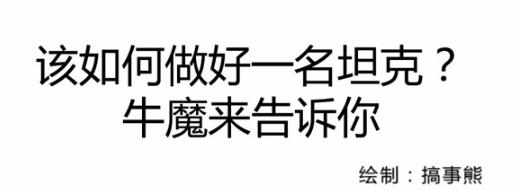 王者荣耀牛魔萌头像图片,q版牛魔辅助的修养漫画