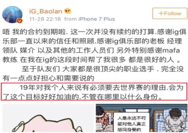 Baolan与IG重新续约三年 王校长出马拯救迷途少年