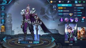王者荣耀S13刘邦铭文搭配出装推荐,S13刘邦压制英雄关系技能分析