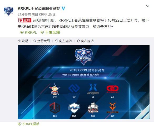 KRKPL王者荣耀职业联赛韩国首尔开战:王者荣耀国际新纪元开启