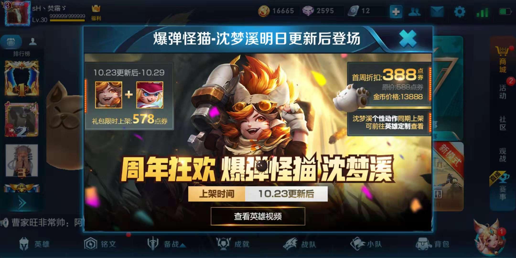 王者荣耀周年庆沈梦溪上线 沈梦溪出装铭文玩法推荐