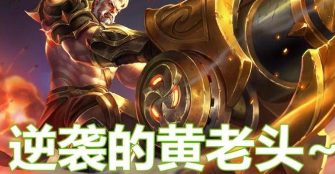 王者荣耀黄忠最佳队友:s13赛季逆袭的黄忠搭配这些辅助最无解!