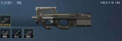 和平精英P90怎么对枪 射击技巧分享