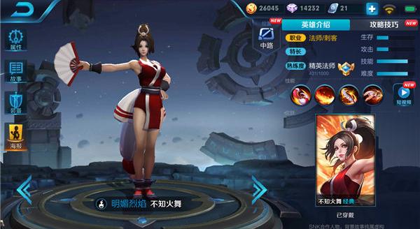 王者荣耀S13不知火舞四五铭文搭配,S13不知火舞铭文推荐技能解析