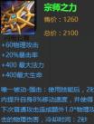 王者荣耀S13宫本武藏秒人流出装,宫本武藏五级暴击铭文推荐