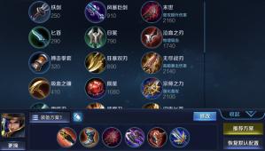 王者荣耀s13刘备大神出装推荐,刘备玩法攻略