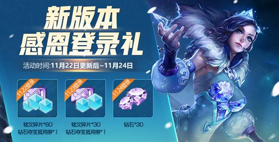 王者荣耀11月22日版本更新:铭文系统升级 千年之狐加入体验卡兑换