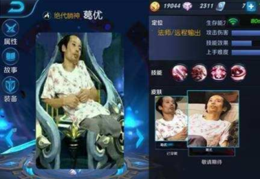 王者荣耀英雄搞笑皮肤:狄仁杰、李元芳、老夫子都被玩坏了!
