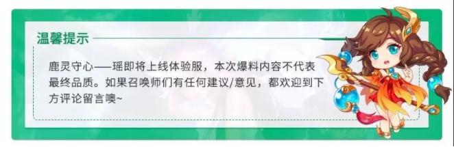 王者荣耀新英雄瑶技能详解 鹿灵守心背景介绍